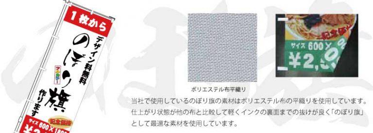 のぼり旗布の種類と特徴