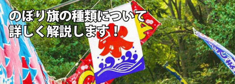 のぼり旗の種類分け